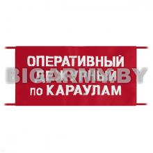 Повязка Оперативный дежурный по караулам на рукав красная