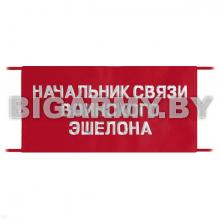 Повязка Начальник связи воинского эшелона на рукав красная