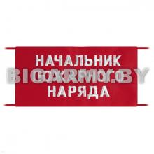 Повязка Начальник пожарного наряда на рукав красная