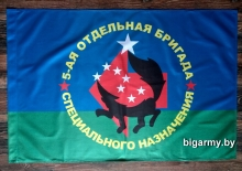 Флаг 5 ОБрСпН Лиса флажная сетка