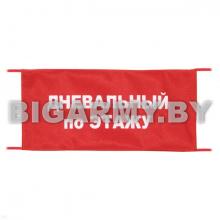 Повязка Дневальный по этажу на рукав красная