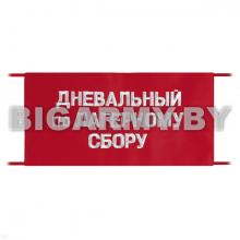 Повязка Дневальный по лагерному сбору на рукав красная