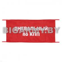 Повязка Дневальный по КПП на рукав красная