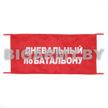 Повязка Дневальный по батальону на рукав красная