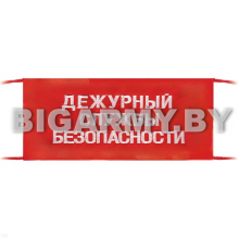 Повязка Дежурный службы безопасности на рукав красная