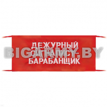 Повязка Дежурный сигналист-барабанщик на рукав красная