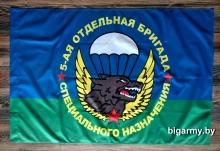 Флаг 5 ОБрСпН Волк
