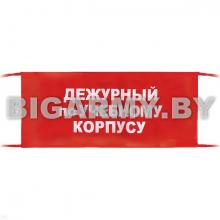 Повязка Дежурный по учебному корпусу на рукав красная