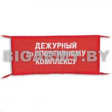 Повязка Дежурный по спортивному комплексу на рукав красная