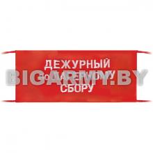 Повязка Дежурный по лагерному сбору на рукав красная
