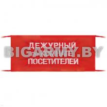 Повязка Дежурный по комнате посетителей на рукав красная