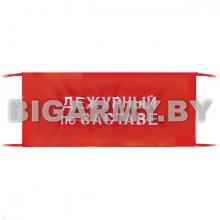 Повязка Дежурный по заставе на рукав красная