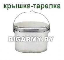 Котелок 1,8 л нержавеющий крышка-тарелка