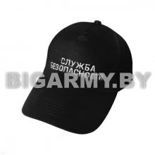 Бейсболка черная вышитая Служба безопасности (белая нить)