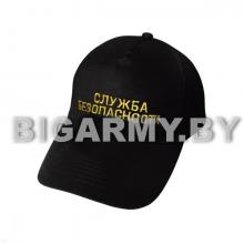 Бейсболка Служба безопасности черная вышитая желтой нитью