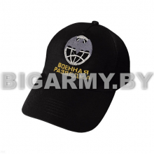Бейсболка  Военная разведка с эмблемой черная вышитая