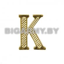 Буква К на погоны пластмассовая золото
