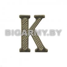 Буква К на погоны пластмассовая защ.