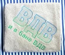 Полотенце ВДВ и в бане вдв