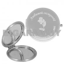 Зеркало карманное с лазерной гравировкой Любимой сестренке от Защитника Отечества