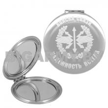 Зеркало карманное с лазерной гравировкой Войска связи (Надежность всегда)