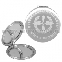 Зеркало карманное с лазерной гравировкой ВВС (Летать и побеждать)