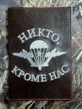 Обложка на военник ВДВ серебро