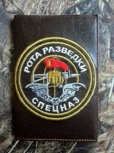Обложка на военник в/ч 3214 Рота разведки