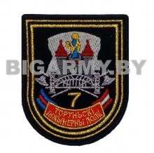 Шеврон 7-й торуньский инженерный полк нов/обр